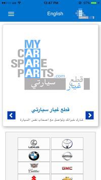 قطع غيار سياراتي apk screenshot