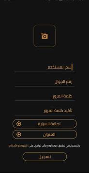 زيوت  اورو screenshot 3