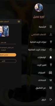 زيوت  اورو screenshot 5