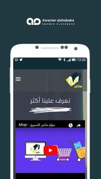 متاجر screenshot 1