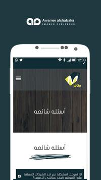 متاجر screenshot 2
