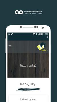 متاجر screenshot 3