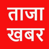 Aaj ki Taza Khabar: Aaj ka News—Aaj Ka Taja Khabar icon