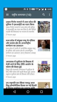 Aaj ki Taza Khabar: Aaj ka News—Aaj Ka Taja Khabar screenshot 3