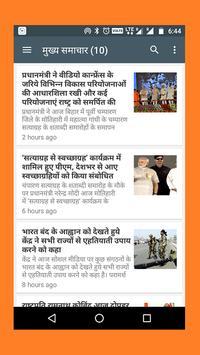 Aaj ki Taza Khabar: Aaj ka News—Aaj Ka Taja Khabar screenshot 1