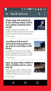 Aaj ki Taza Khabar: Aaj ka News—Aaj Ka Taja Khabar screenshot 2