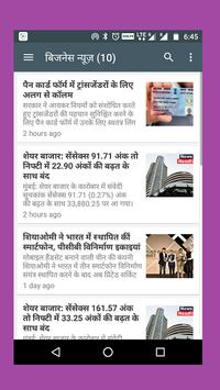 Aaj ki Taza Khabar: Aaj ka News—Aaj Ka Taja Khabar apk screenshot