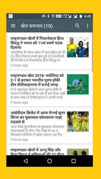 Aaj ki Taza Khabar: Aaj ka News—Aaj Ka Taja Khabar screenshot 5