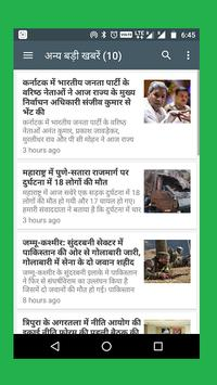 Aaj ki Taza Khabar: Aaj ka News—Aaj Ka Taja Khabar screenshot 6