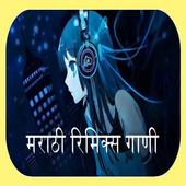 Marathi Remix Songs icon
