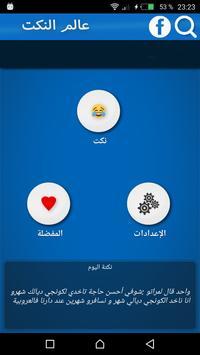 عالم النكت Alam Nokat poster