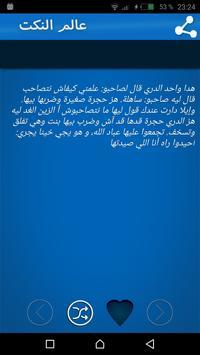 عالم النكت Alam Nokat screenshot 2