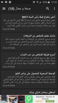 عالم بلا حدود screenshot 5