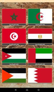 Arabic Radio Stations poster