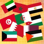 إذاعات الراديو العربية  - - Arabic radio Stations icon