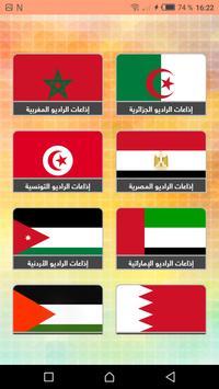 إذاعات الراديو العربية  - - Arabic radio Stations poster