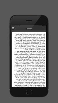 اعمال شهر محرم screenshot 2