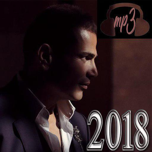 amr diab mp3 2018 for Android - APK Download