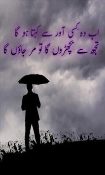 URDU sad poetry on photo apk screenshot