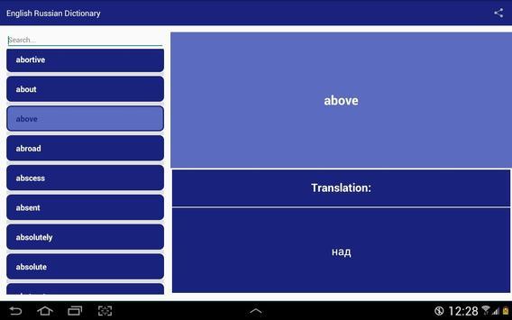 English Russian Dictionary screenshot 3
