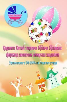 Ўғилми ёки қиз screenshot 1