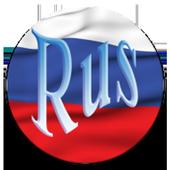 Rus tili. Birinchi bosqich icon