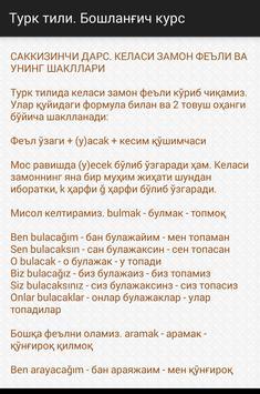 Турк тили. Бошланғич курс screenshot 4
