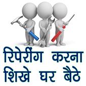 Reparing Cource in Hindi icon