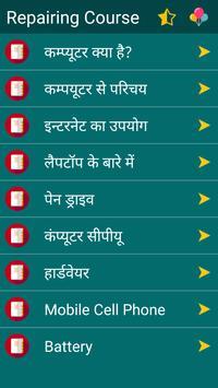 Reparing Cource in Hindi poster