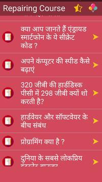 Reparing Cource in Hindi apk screenshot