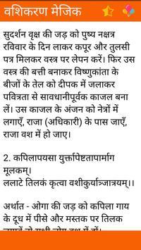 Vashikaran Totke apk screenshot