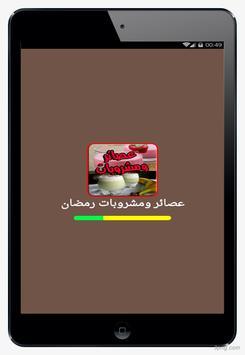 عصائر ومشروبات رمضان 2018 screenshot 3