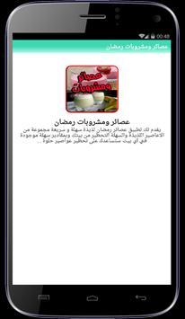عصائر ومشروبات رمضان 2018 screenshot 1