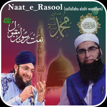 latest 12 rabi ul awal naats 2018 poster