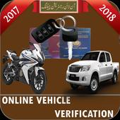 Vehicle Verification All Pakistan 2017-18 icon