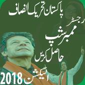 PTI Membership icon