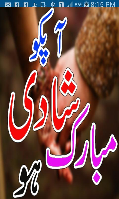 Aap Ko Shadi Mubarak Ho Urdu poster