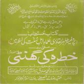 Tahirul Padri Khatre Ki Ghanti icon