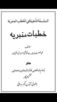 Khutbate Mimbariya poster