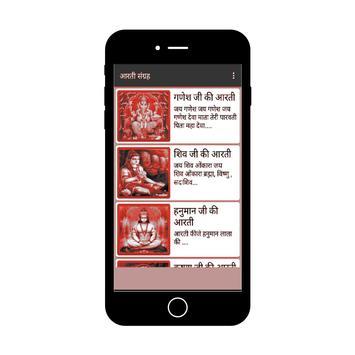 Bhajan Songs MP3 audio and Hindu GOD Wallpapers. poster