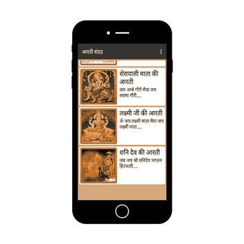 Bhajan Songs MP3 audio and Hindu GOD Wallpapers. screenshot 2
