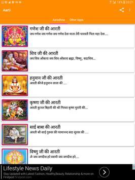 Bhajan Songs MP3 audio and Hindu GOD Wallpapers. screenshot 6