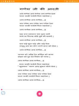 Bhajan Songs MP3 audio and Hindu GOD Wallpapers. screenshot 7