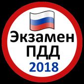 Экзамен ГИБДД - Билеты ПДД 2018 icon