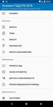 Экзамен ГИБДД - Билеты ПДД 2018 poster