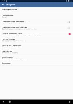 Экзамен ГИБДД - Билеты ПДД 2018 apk screenshot