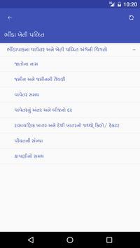 ભીંડા ખેતી ૫ઘ્ધ્તિ apk screenshot