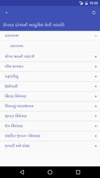 રોપાણ ડાંગરની આધુનિક ખેતી apk screenshot