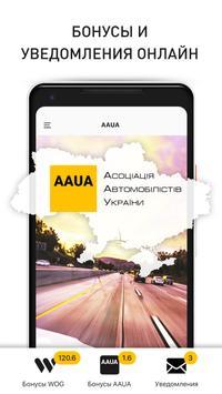 AAUA screenshot 6