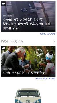 ዜና VOA Amharic screenshot 1